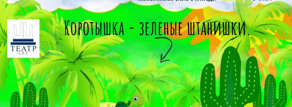 Коротышка-зеленые штанишки.jpg