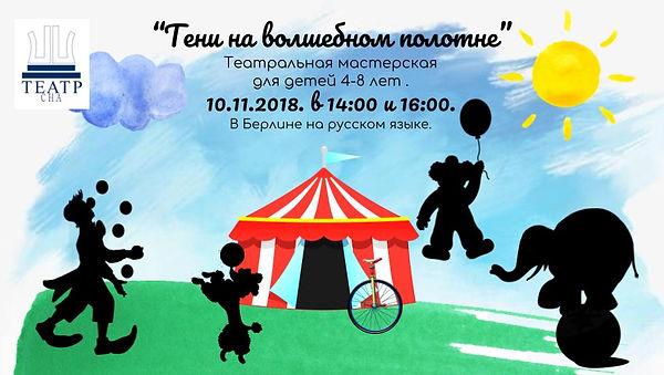 цирк.jpg