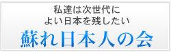 蘇れ日本人の会