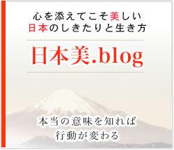 日本のしきたりと生き方-日本美ブログ