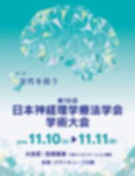 16nsrr_poster1018_green.jpg
