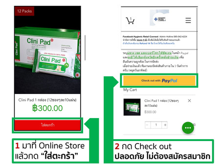 วิธีการสั่งซื้อสินค้า ผ่านระบบ Paypal ง่ายๆ