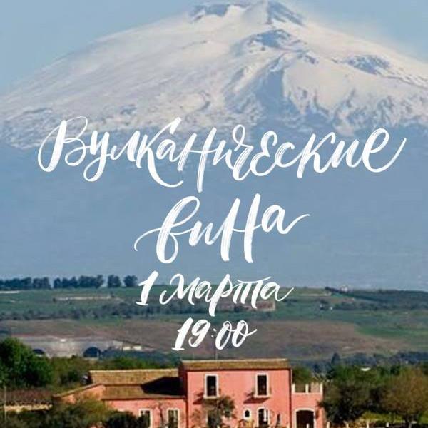 Вулканические вина
