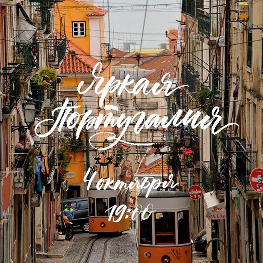 Яркая Португалия