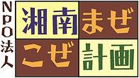 湘南まぜこぜ計画ロゴのコピー.jpg