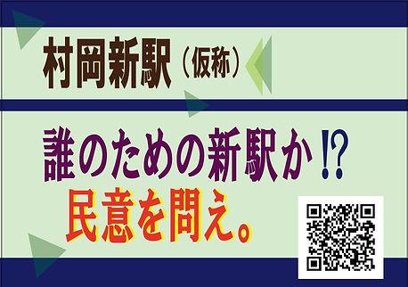 sn_butterfly_0001_01 村岡ポスター.jpg