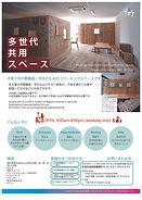 名古屋大学多世代共用スペース