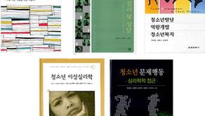 """""""전문영역"""" - 상담사(김혜원교수)"""