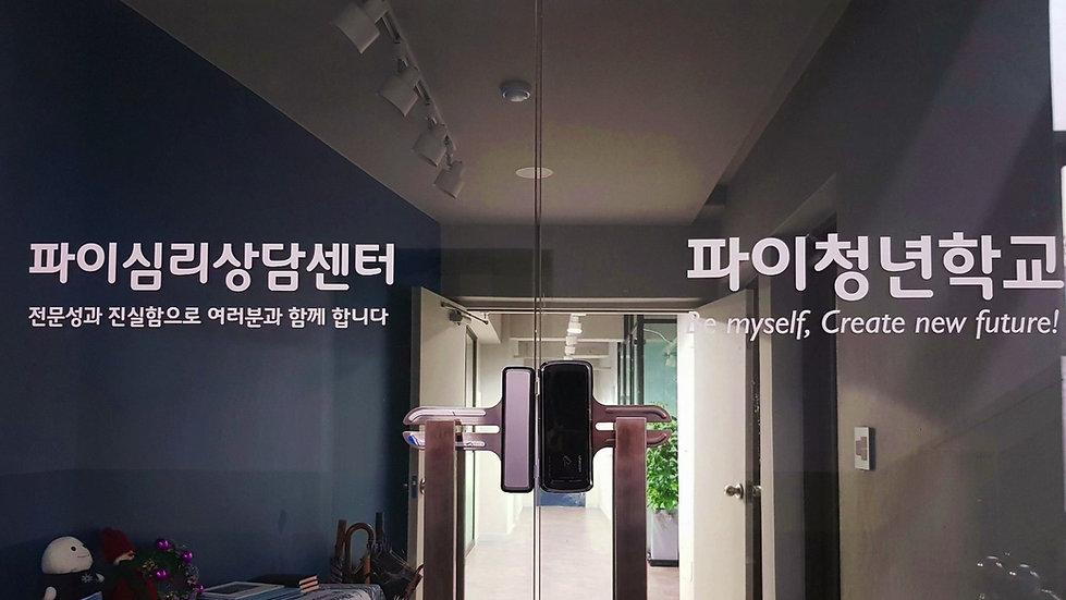 파이심리상담센터 내부전경