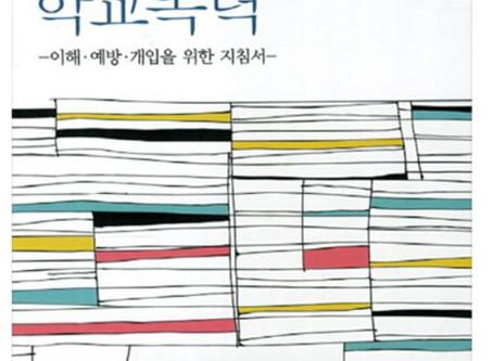 [파이심리상담센터] 청소년 학교폭력(김혜원 저)