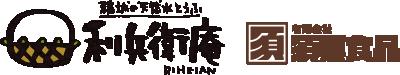 ランドロゴ+須黒web400.png