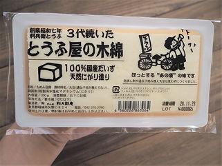 通販セット3,300円_201122_6.jpg