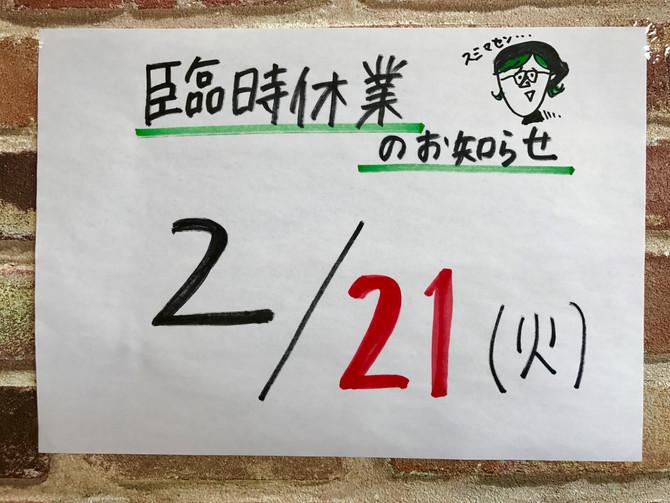 2/21(火)臨時休業のお知らせ
