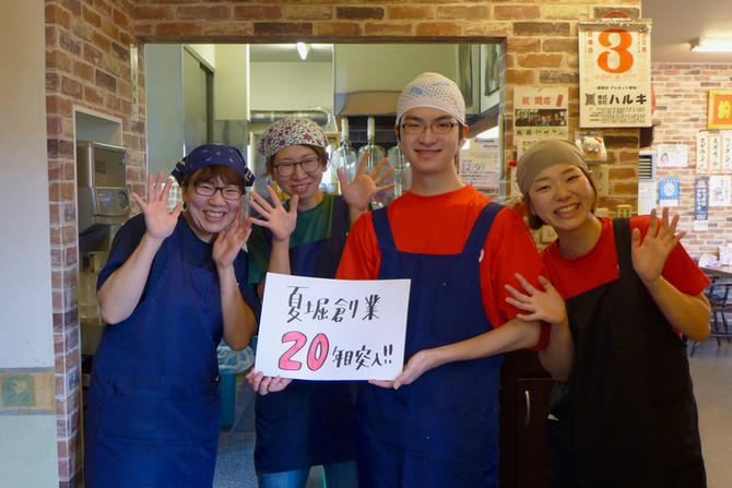 夏堀創業から20年目スタート!
