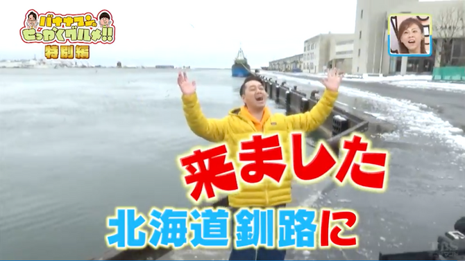 TBS『バナナマンのせっかくグルメ!!』設楽さんご来店!