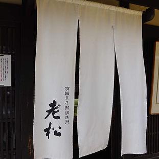 oimatsu_shop.jpg