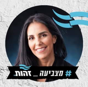 Post by Dr. Ronit Dror, #3 on the Zehut list for Knesset