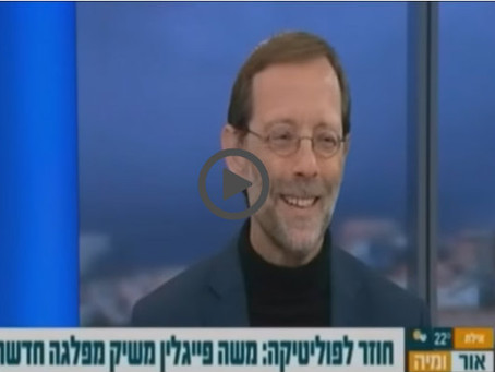 Video: Zehut Will Lead Israel in a New Direction
