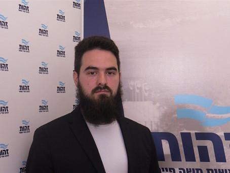 Meet the Candidate: Hagai Ben Ami