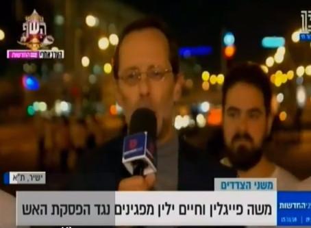 Moshe Feiglin on Gaza on Channel 13