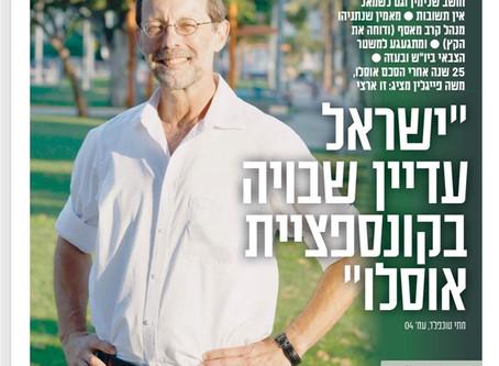 "Yisrael Hayom Interviews Moshe Feiglin: ""Israel is Still Stuck in Oslo"""