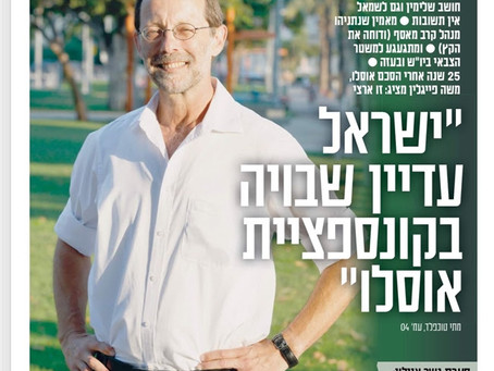 "Yisrael Hayom Interviews Moshe Feiglin: ""Israel is Still Stuck in Oslo"""