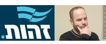 Zehut Candidate Nadav Halamish: Zehut Creates Hope for Israel
