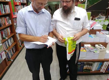 Amazing Volunteer in Beit Shemesh
