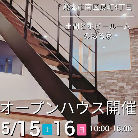 2021年5月 オープンハウス情報①
