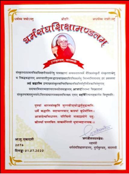 संस्कृत के अंतरराष्ट्रीय ब्रांड एम्बेसडर, संस्कृत महानायक, मेगास्टार आज़ाद महर्षि की उपाधि से विभूषित हुए।