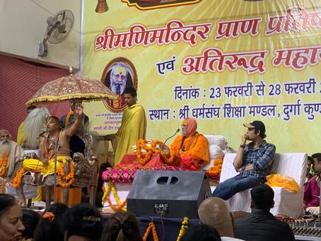 """धर्म संघ शिक्षा मंडलम ने """"मेगास्टार आज़ाद"""" को """"संस्कृत महानायक"""" की उपाधि से विभूषित किया  """