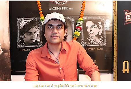 हिंदू धर्म के अनुसार समाज में सुधार की ज़रूरत है, संस्कृत महानायक आज़ाद