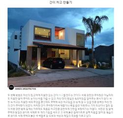 Homify Corea del Sur