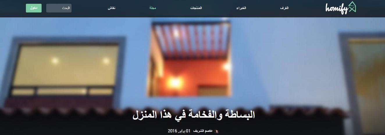 Homify Emiratos Árabes