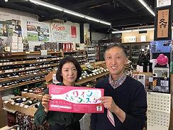 酒のひろせ 柳津 日本酒 ワイン