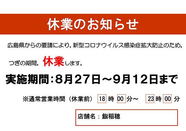 鮨稲穂 休業告知 20210827.jpg