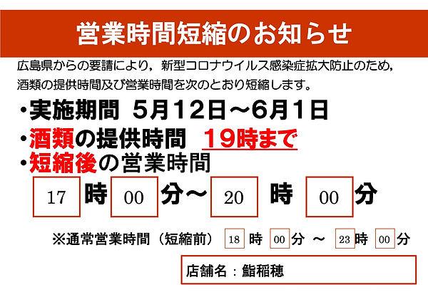 鮨稲穂 時短告知 20210510.jpg