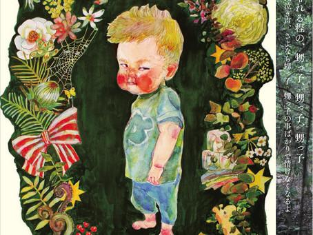 年末開催個展「甥っ子の森」と、[おむかえ保育]公募スタートのお知らせ