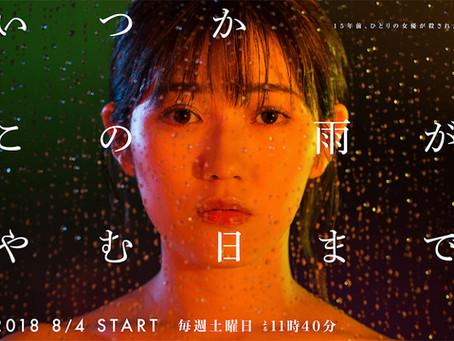 YUMIMPO*の作品全国ドラマデビュー &ゆみんぽからのお願い事