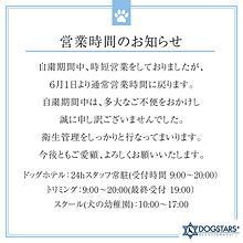 insta_dogstars_6月通常営業時間変更のお知らせ.jpg