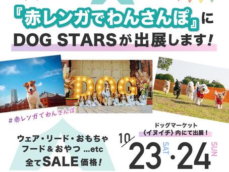 10月23日(土)24日(日)「赤レンガでわんさんぽ」にDOG STARSが出展いたします