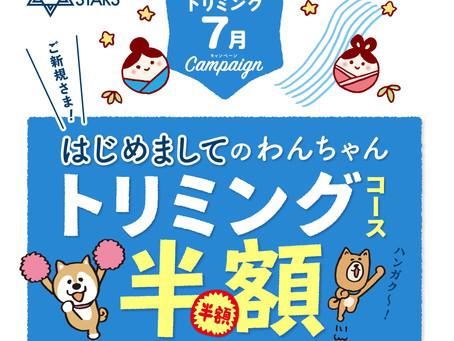 7月のキャンペーンのお知らせ