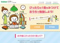 Gakken「学研のドリル・ワーク・参考書・問題集」に人物イラストが使われました。