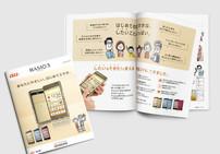 auから発売された京セラのシニア向けスマホ「BASIO3」製品カタログ用イラストを描かせていただきました。