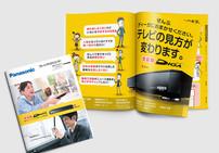 パナソニックのブルーレイ/DVDレコーダー DIGA(ディーガ) 商品カタログのイラストを描かせていただきました。