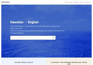 ʻŌlelo Hawaiʻi ʻOe? Do you speak Hawaiian?