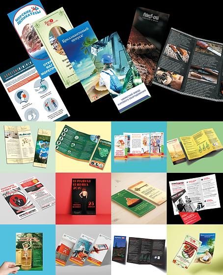 Дизайн флаеров листовок.png