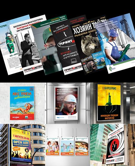 Дизайн плакатов.png