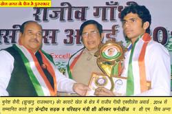 Rajiv Gandhi Excellence Award
