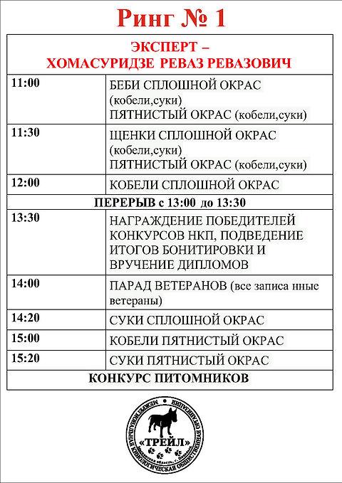 расписание рингов1_Page1.jpg